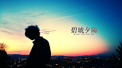 碧琥夕陽 Official Website